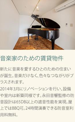 新たに音楽を愛するひとのための住まいが誕生。音楽だけなく、色々なつながりがプラスされます。2014年3月にリノベーションを行い、設備や室内は新築同様です。永田音響監修の防音設計は65DB以上の遮音性能を実現。屋上ではBBQ可。24時間演奏できる防音室利用料無料。