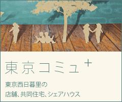 東京コミュ+